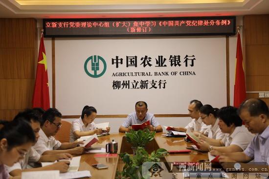 农行立新支行党委中心组积极学习新条例