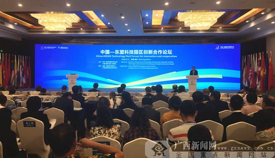 中国-东盟科技园区创新合作论坛在南宁举行(图)