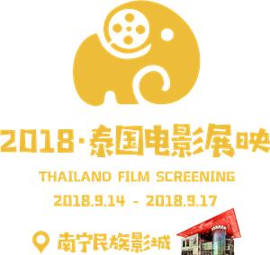 2018泰国电影展即将开到南宁