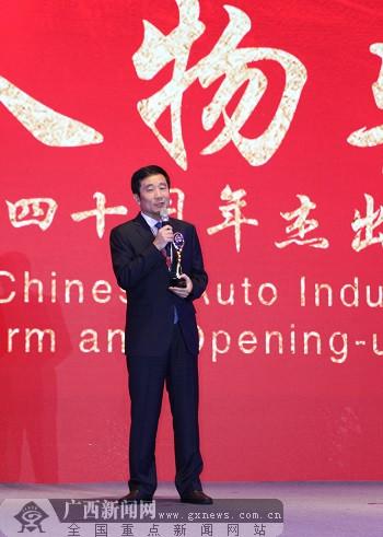 晏平被授予中国汽车产业卓越人物奖