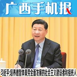 广西手机报9月11日上午版
