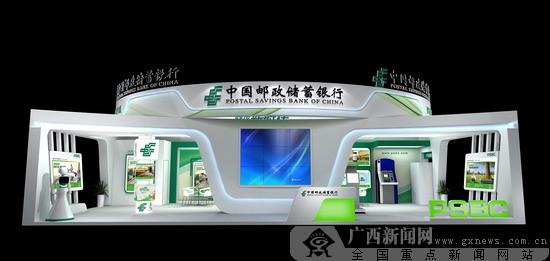 邮储银行将亮相第15届东博会
