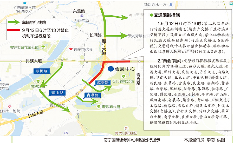 要提前了解!南宁会展中心周边多条道路交通管制