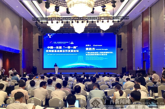 """中国-东盟""""一带一路""""空间信息走廊合作发展论坛召开"""