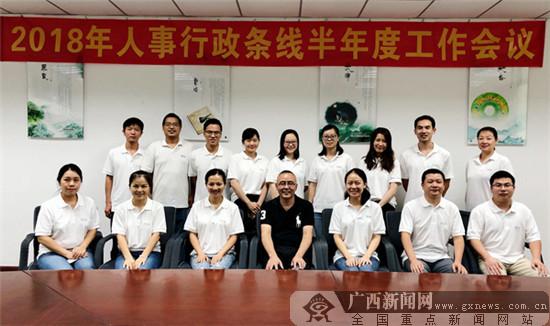 合众人寿广西分公司召开2018年人事行政条线半年度工作会议
