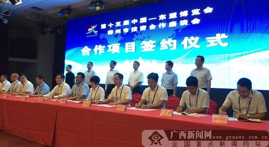 柳州参加第15届东博会签约项目378亿元