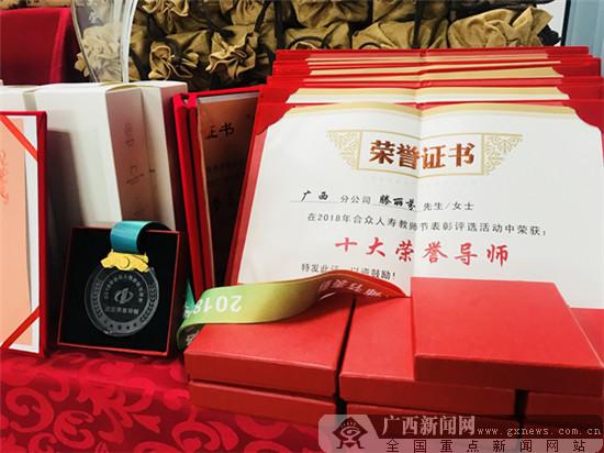 """合众人寿广西分公司举办""""感恩教师节""""荣誉表彰特别早会"""
