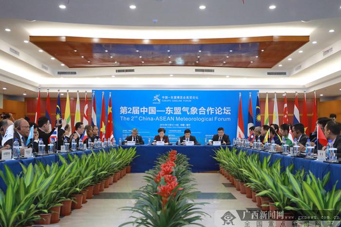 第2届中国-东盟气象合作论坛开幕 探索信息共享