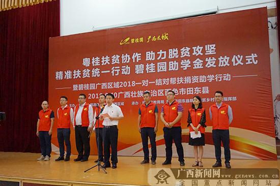 碧桂园广西区域开展2018一对一结对帮扶助学行动