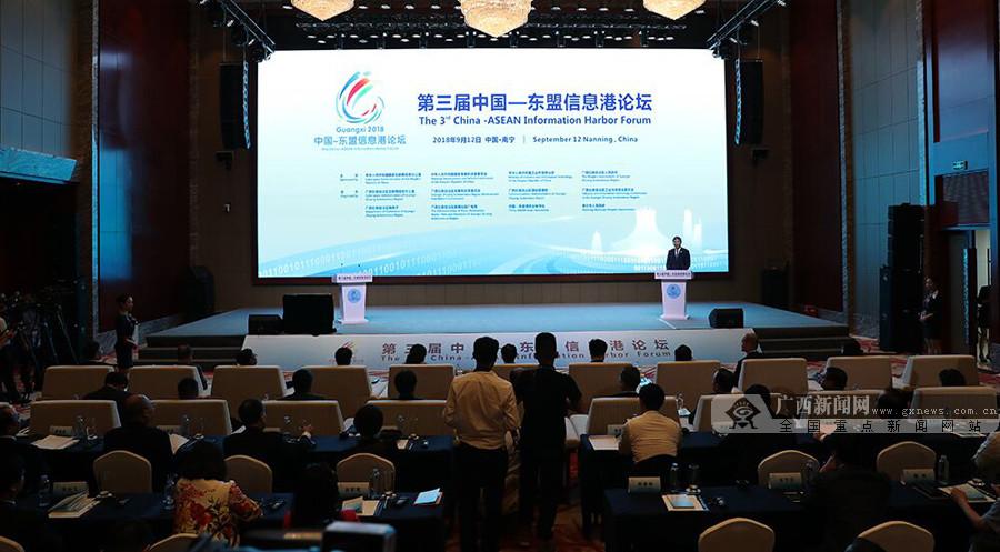 第三届中国-东盟信息港论坛在邕举行 陈武致辞