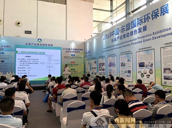 2018中国-东盟国际环保展吸引国内外52家企业参展