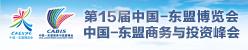 【专题】第15届东博会、峰会