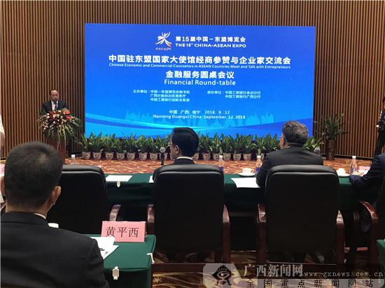 中国工商银行为中国企业走东盟牵线搭桥