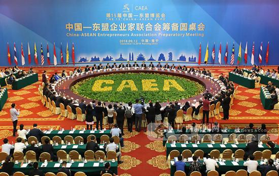 中国-东盟企业家联合会筹备圆桌会召开