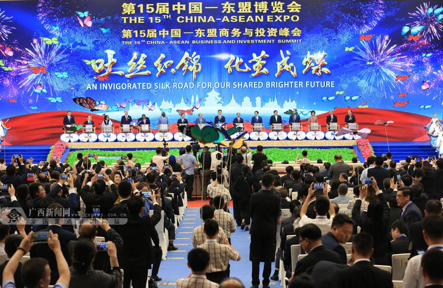 第15届中国―东盟博览会和商务与投资峰会隆重开幕
