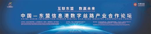 中国-东盟信息港数字丝路产业合作论坛在邕举行