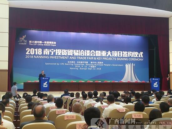 南宁举行投资贸易洽谈会暨重大项目签约仪式