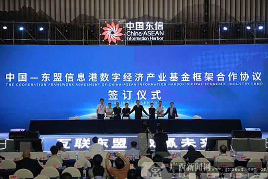 中国-东盟信息港数字丝路产业合作论坛在南宁举行
