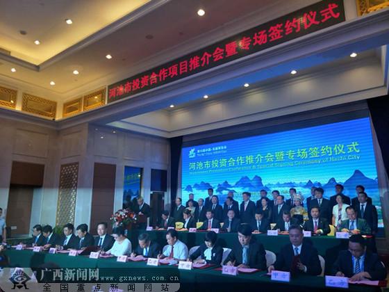 河池东博会期间成功签约项目52个 总投资345亿元