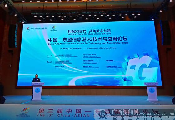 第三届中国-东盟信息港5G技术与应用论坛举行