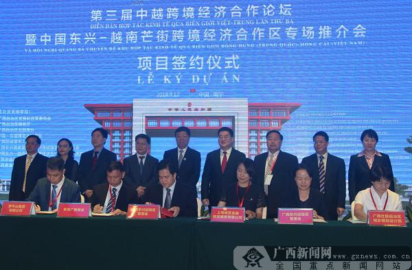 中越跨境经济合作论坛 东兴试验区签159亿大单