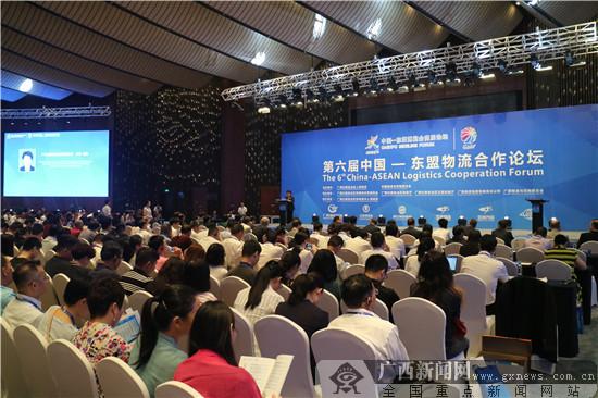 第六届中国-东盟物流合作论坛在南宁举行