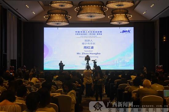 中国-东盟人文交流活动暨《丹行线》发布会举行
