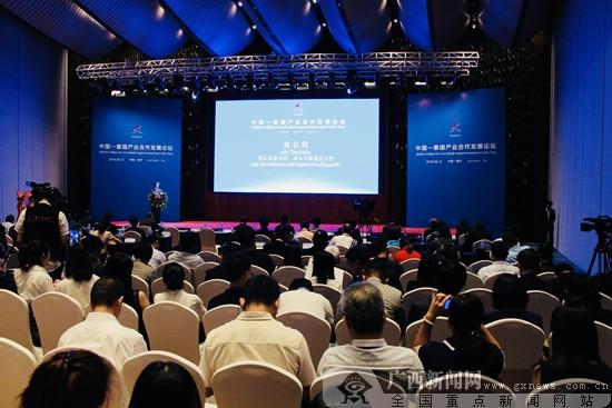 中国-泰国产业合作发展论坛在南宁举行