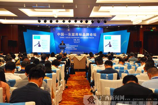 中国-东盟商标品牌论坛在南宁举行