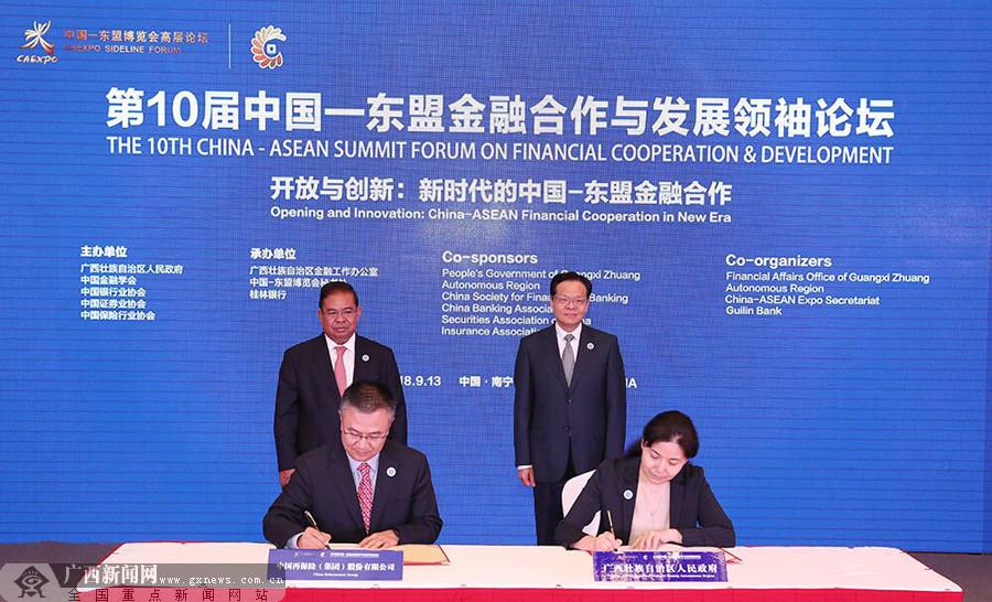 第十届中国-东盟金融合作与发展领袖论坛在邕举行