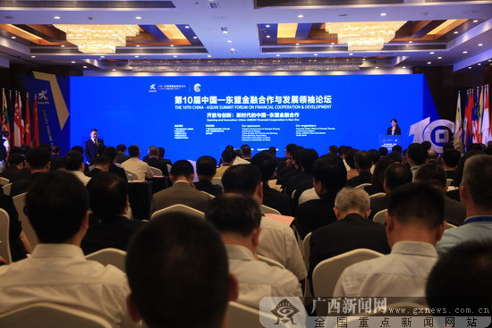 第10届中国-东盟金融合作与发展领袖论坛举行