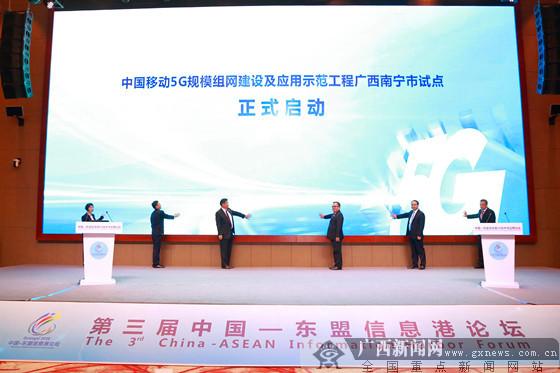 中国移动5G规模组网建设及应用示范工程南宁试点启动