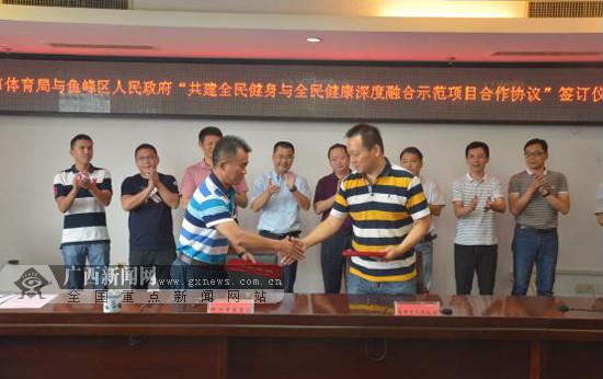 鱼峰区成为柳州市全民健身与健康深度融合示范区