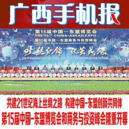 广西白菜网送彩金报9月13日上午版