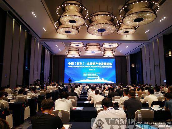 中国(百色)-东盟铝产业发展论坛在南宁举办