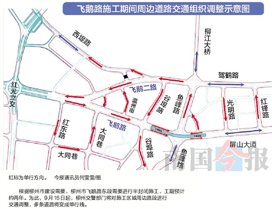 柳州飞鹅路东段将半封闭施工 多条道路单向通行