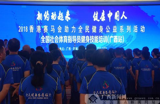 全区160名健身爱好者齐聚防城港接受专业培训