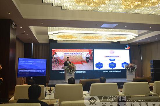 2018中国-东盟信息港数字经济论坛举行(图)
