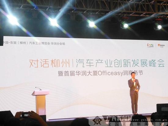 对话柳州 汽车产业创新发展峰会在柳举行