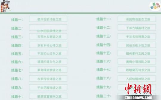 """安徽推20条""""皖美乡村""""精品旅游线路 助力乡村振兴"""