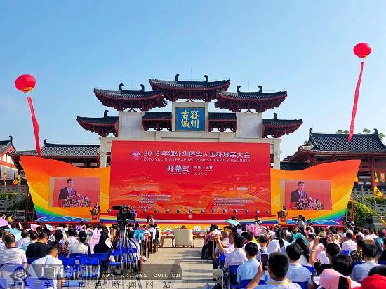 2018年海外华侨华人玉林恳亲大会举行