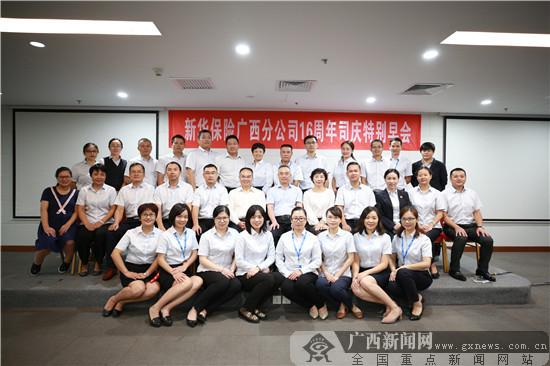 新华保险广西分公司迎来成立十六周年司庆