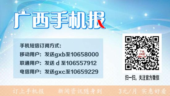 广西手机报10月8日上午版