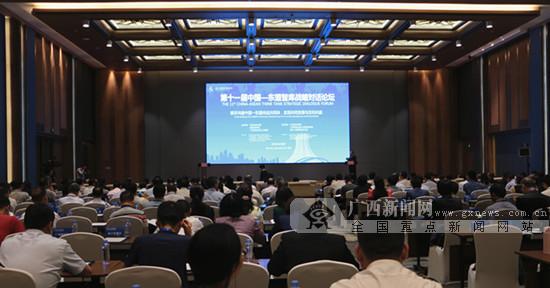 第十一届中国-东盟智库战略对话论坛在南宁举行