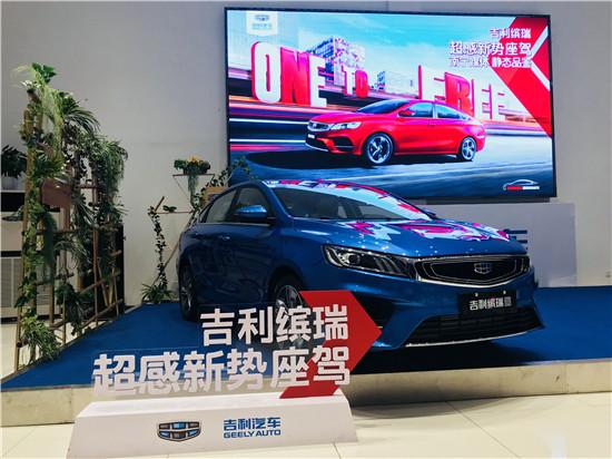 吉利缤瑞 运动风A+级轿车南宁登场