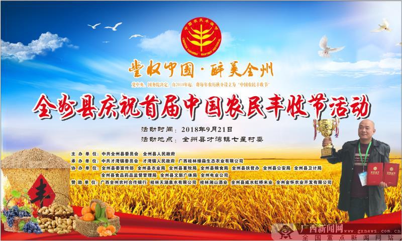 """全州县首届""""中国农民丰收节""""庆祝活动将于9月21日开幕"""