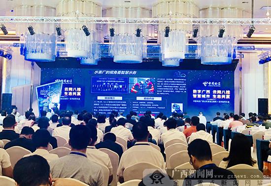 广西电信首届互联网+合作伙伴大会在柳州市举办