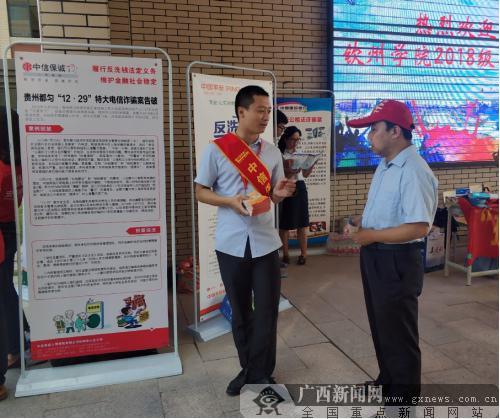中信保诚人寿钦州中心支公司积极参与反洗钱宣传活动