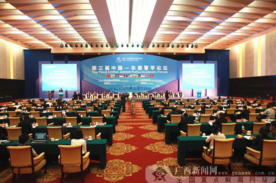 第三届中国-东盟警学论坛在广西南宁召开