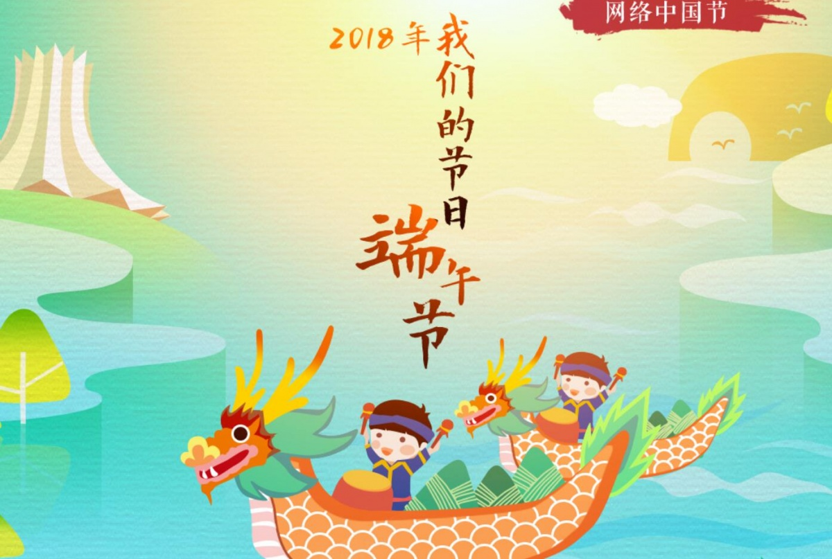 网络中国节·端午节|粽叶飘香 又是一年端午时|广西网图片